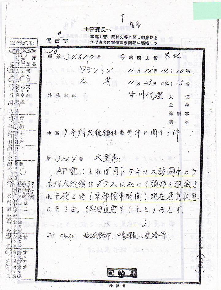 ケネディ暗殺関連の外務省公電_e0039484_18201165.jpg
