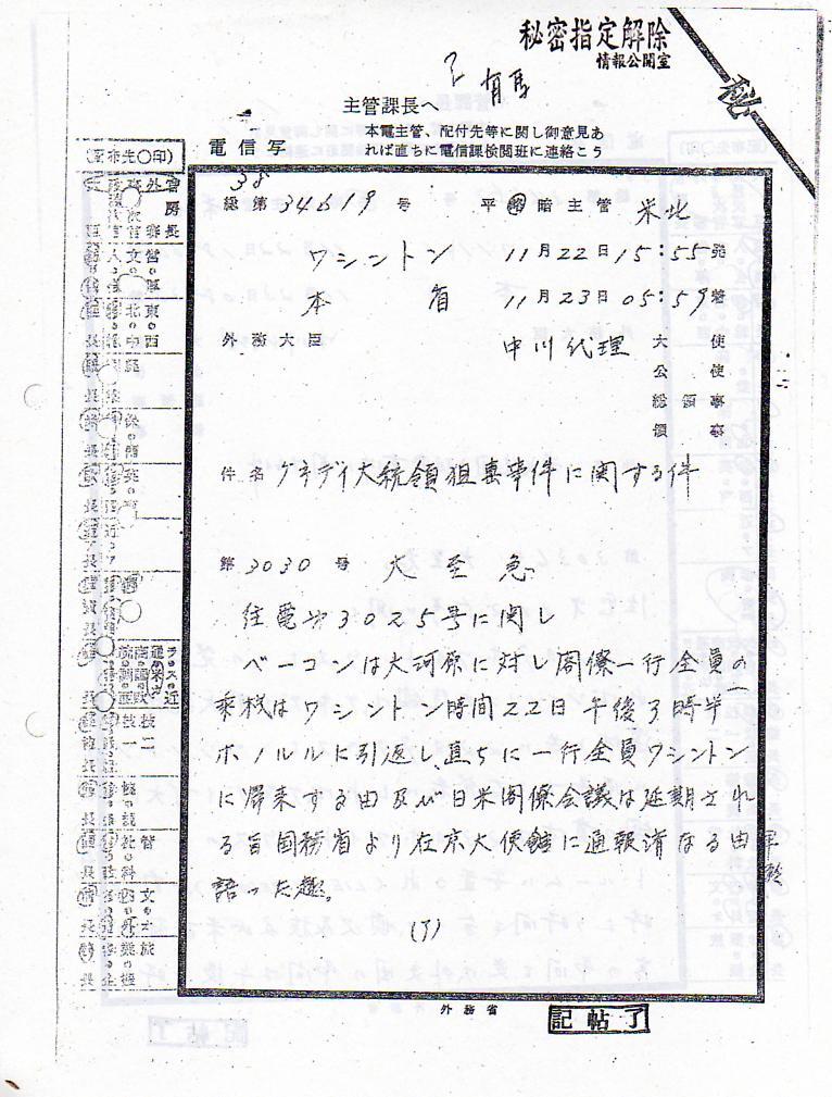 ケネディ暗殺関連の外務省公電_e0039484_18211017.jpg