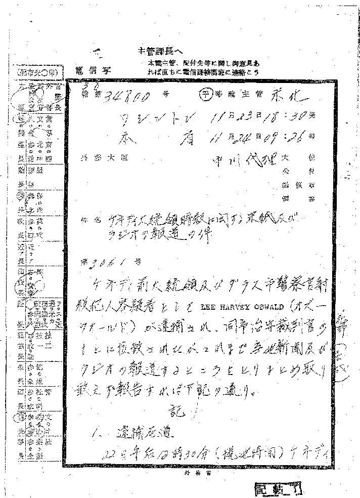 ケネディ暗殺関連の外務省公電_e0039484_18221319.jpg