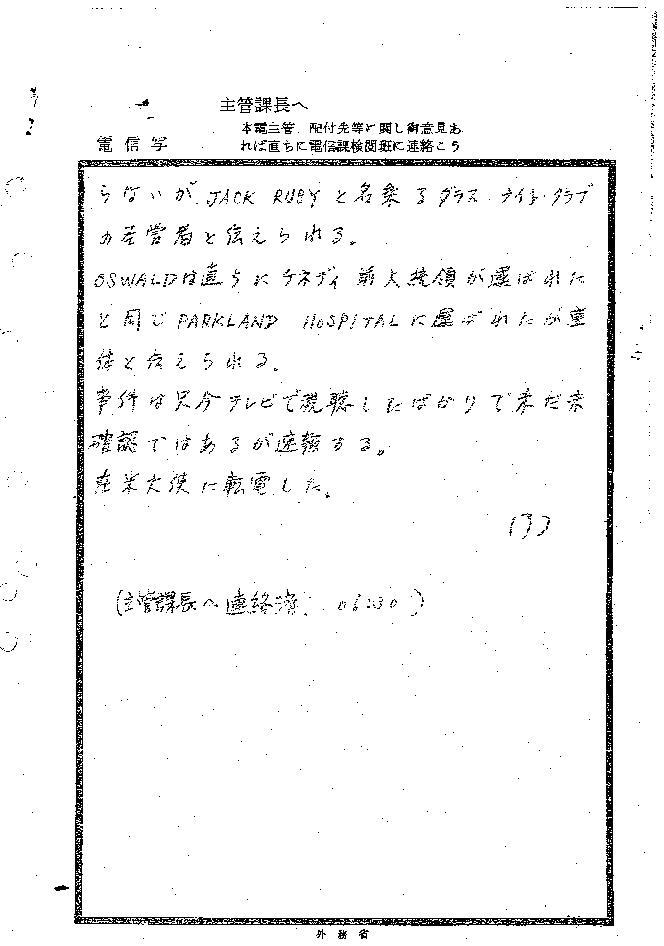 ケネディ暗殺関連の外務省公電_e0039484_182411.jpg