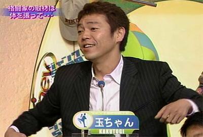 玉袋筋太郎 a.k.a 玉ちゃん