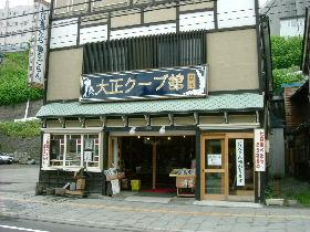小樽のお店_e0012815_22264041.jpg