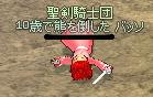 d0036526_20573512.jpg