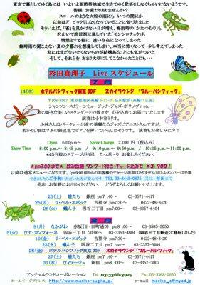 LiveSchedule  7月&8月_e0048332_1014505.jpg