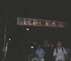 速報!激写・円覚寺盆踊り大会(開催は17日まで)_c0014967_10132048.jpg