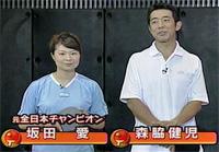 """森脇""""夢がモリモリ""""健児"""