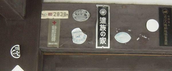 8/18に近江八幡、NO-MAにいったときの写真集_c0009815_12285127.jpg