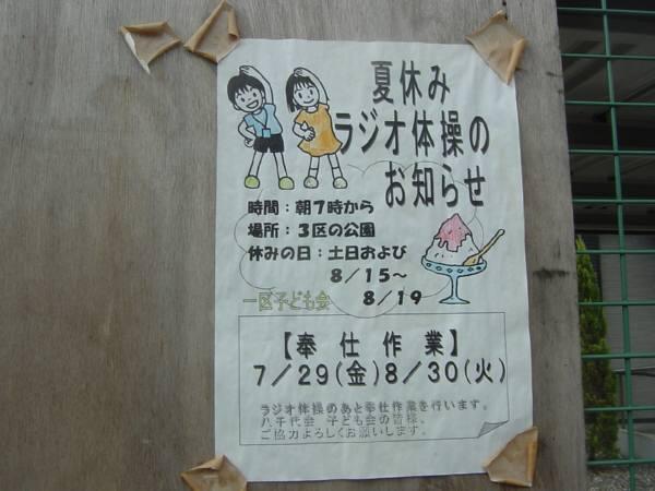 8/18に近江八幡、NO-MAにいったときの写真集_c0009815_12292029.jpg