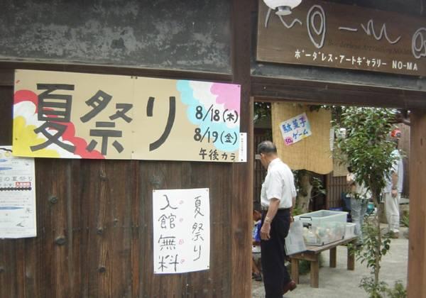 8/18に近江八幡、NO-MAにいったときの写真集_c0009815_12312767.jpg