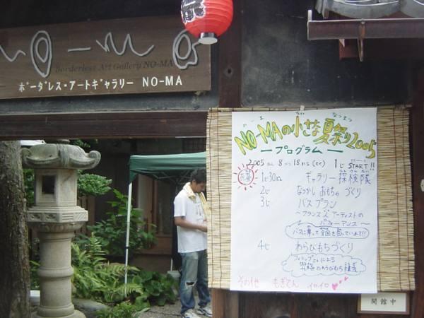 8/18に近江八幡、NO-MAにいったときの写真集_c0009815_1231787.jpg