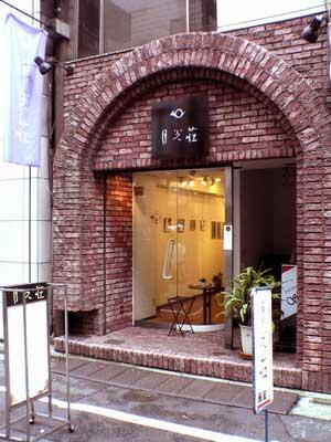 画室2_e0045977_9213964.jpg