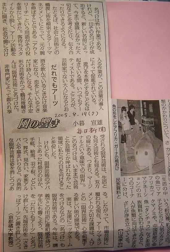 だれでもアーツ 毎日新聞夕刊(8/19)_c0009815_10301619.jpg