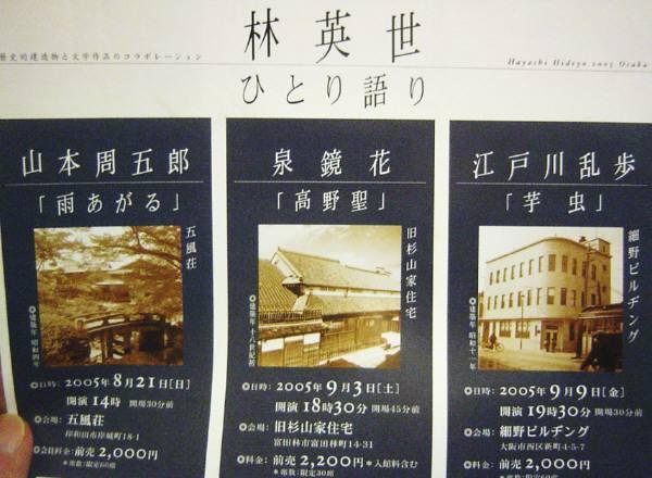岸和田・五風荘とその周辺(お城、神社など) 林英世ひとり語り_c0009815_22293810.jpg