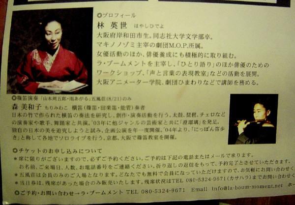 岸和田・五風荘とその周辺(お城、神社など) 林英世ひとり語り_c0009815_22295497.jpg