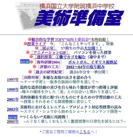 横浜附属の実践から学びたい_b0068572_21433377.jpg