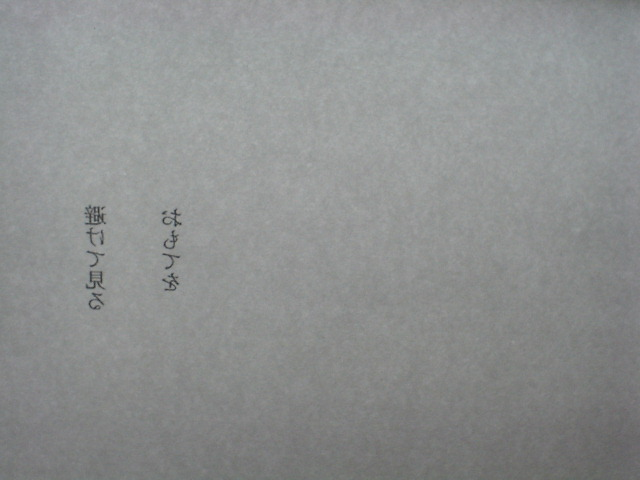 e0041310_10254866.jpg