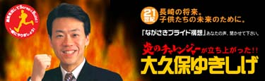 炎のチャレンジャー 大久保ゆきしげ 2005/8/22_c0052876_15543225.jpg