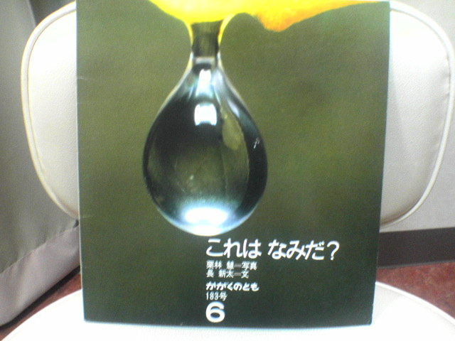 87冊目 「これはなみだ?」_b0053618_18351142.jpg