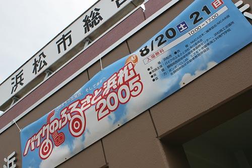[report]バイクのふるさと浜松2005_e0018342_10442514.jpg
