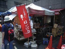 幻のうな丼  築地榛原1号店_c0030645_18484956.jpg