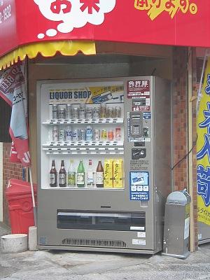 街角で発見!・・・5合瓶も一升パックも売ってる自販機_c0001578_2236983.jpg