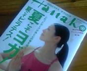 Hanako_c0060412_11105518.jpg