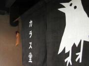 京都_b0016474_1201478.jpg