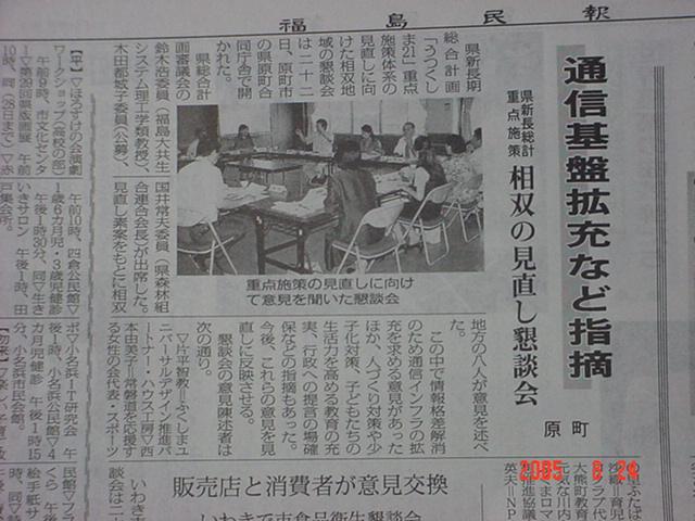 懇談会続編_d0027486_853535.jpg