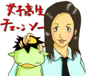 2005.8.23 女子高生チェーンソー_d0051037_125952.jpg