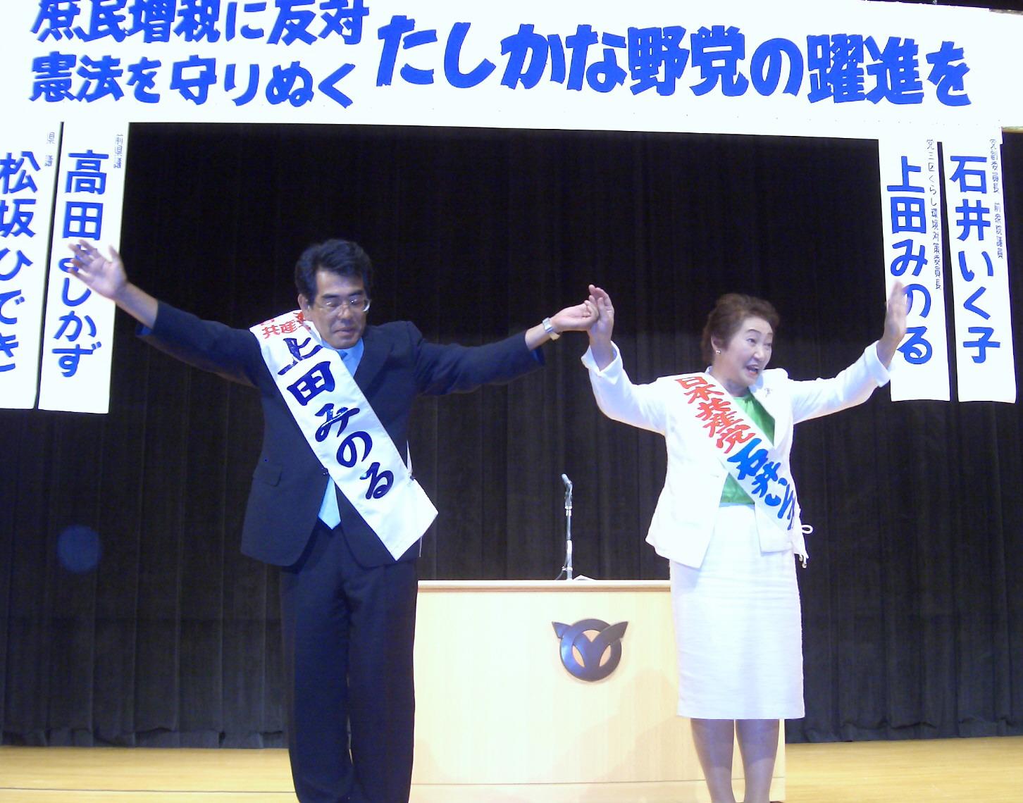 日本共産党演説会_a0015353_2254411.jpg