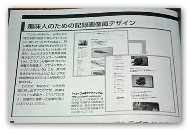 雑誌に紹介された_b0024412_21262596.jpg