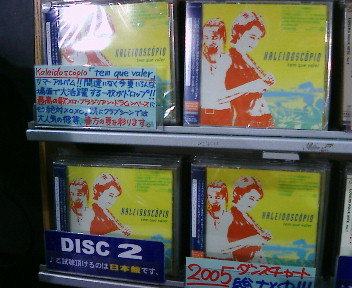 ノリノリ☆BRASIL三昧♪_b0032617_14553838.jpg