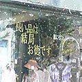 e0011321_14414630.jpg