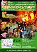 8/26 何ちゃってOFF会開催のお知らせ_a0010095_951955.jpg