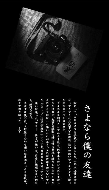 SAYONARA 2004.6.30_e0018303_17185465.jpg