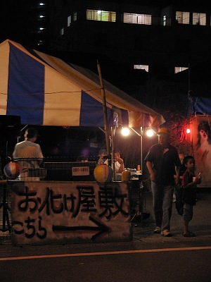 浜脇薬師まつり(その弐)・・・縁日の風景_c0001578_928936.jpg