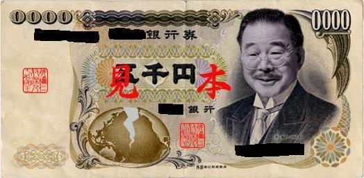 紙幣について_e0001481_9165833.jpg