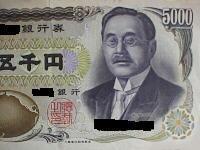 紙幣について_e0001481_924782.jpg