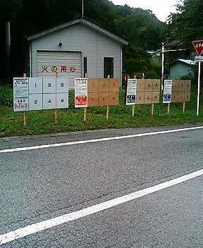 四つの選挙_d0027486_19505851.jpg