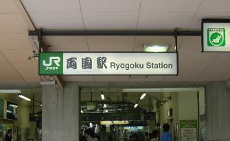 ■マロ的東京探検記(両国編)_a0021882_12241343.jpg