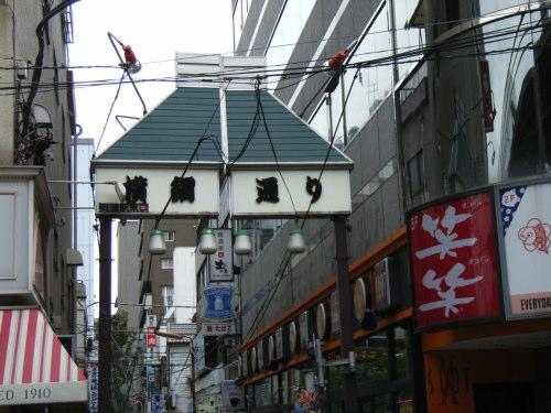 ■マロ的東京探検記(両国編)_a0021882_12272361.jpg