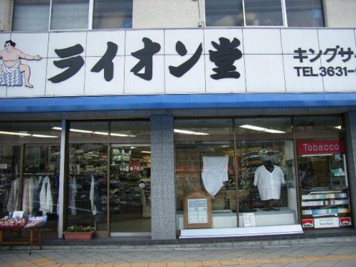 ■マロ的東京探検記(両国編)_a0021882_12343076.jpg