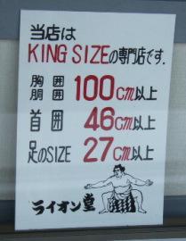 ■マロ的東京探検記(両国編)_a0021882_1234461.jpg