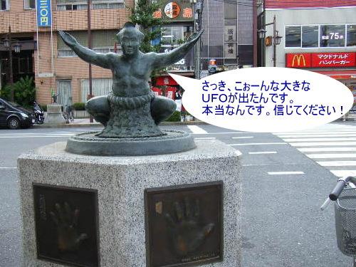 ■マロ的東京探検記(両国編)_a0021882_12353983.jpg
