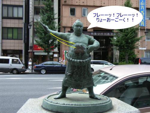 ■マロ的東京探検記(両国編)_a0021882_15404255.jpg