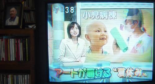 アートが届ける小児病棟の夏休み_c0009815_1054758.jpg