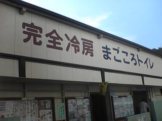 夏の終わりの食いしん坊ツアー1(そうめん流し)_d0066127_14123273.jpg