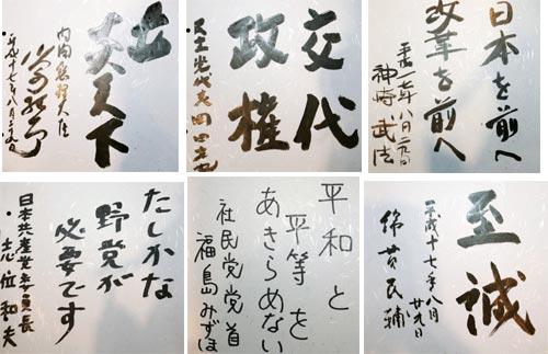 日本の各党首が書いた文字_a0029437_21475752.jpg