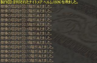 e0048775_11243952.jpg