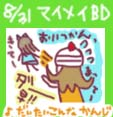 b0064495_2343074.jpg